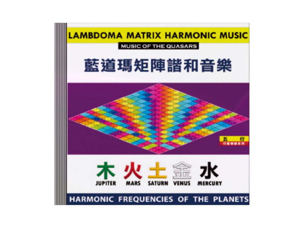 Lambdoma Matrix Harmonic Music 5 Elements Frequency Music<BR>五行 (木火土金水) 合輯 - newearthstore