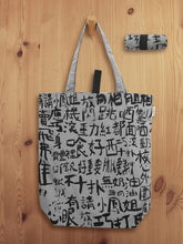 摺疊環保袋 Foldable Shopping Bag