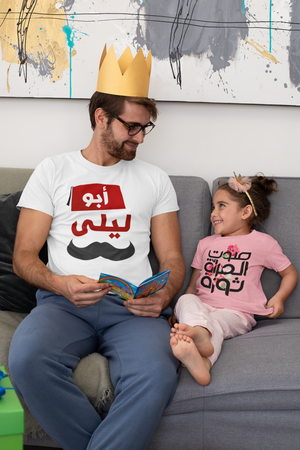 Baba's Favorite Tee