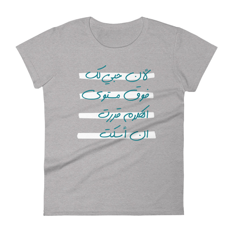 Beyond Words Tee (Womens)