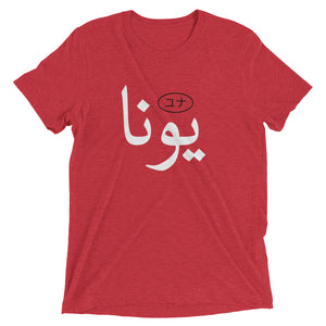 Yuna Jawi Tee (Limited Edition)