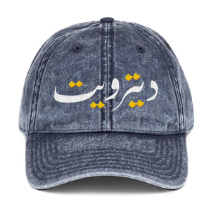 Customized Denim Hat