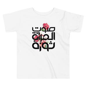 The Voice of a Woman is Revolution Tee (Kids)