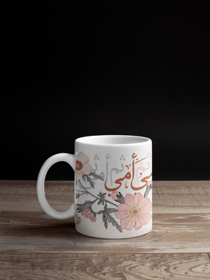 The Mug for Your Mother