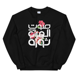 The Voice of a Woman is Revolution Sweatshirt