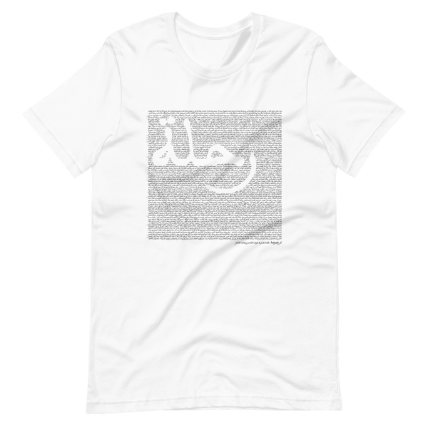 The Travels of Ibn Battuta Tee