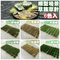 architecture scale model Grass Tuft Grass needle grass bushes building materials scene scenario supplies