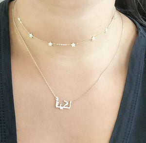 Arabic Name Necklace V2