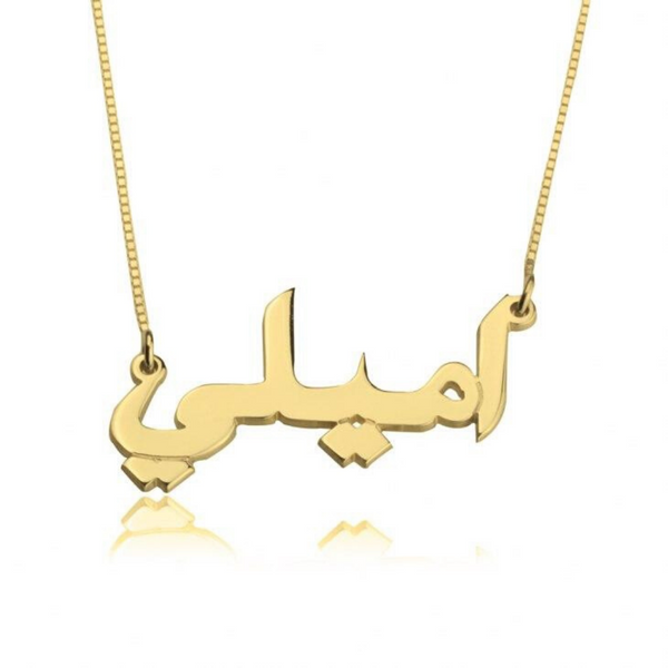 Arabic Name Necklace V1