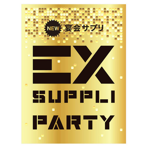 EX SUPPLI 『PARTY』 宴会サプリ