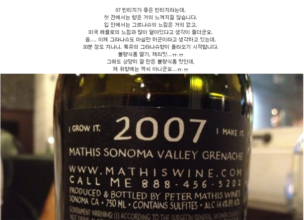 Mathis Grenache Review