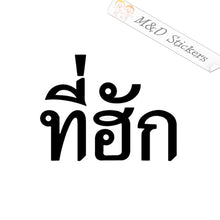 2x ANGDEST Tee huk Beloved in Thai Language Vinyl Decal Sticker Different colors & size for Cars/Bikes/Windows