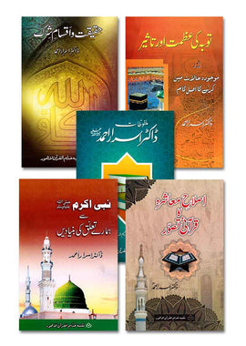 Dr. Israr Ahmed 5 Books Bundle