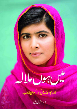 Main Malala Hun: I am Malala