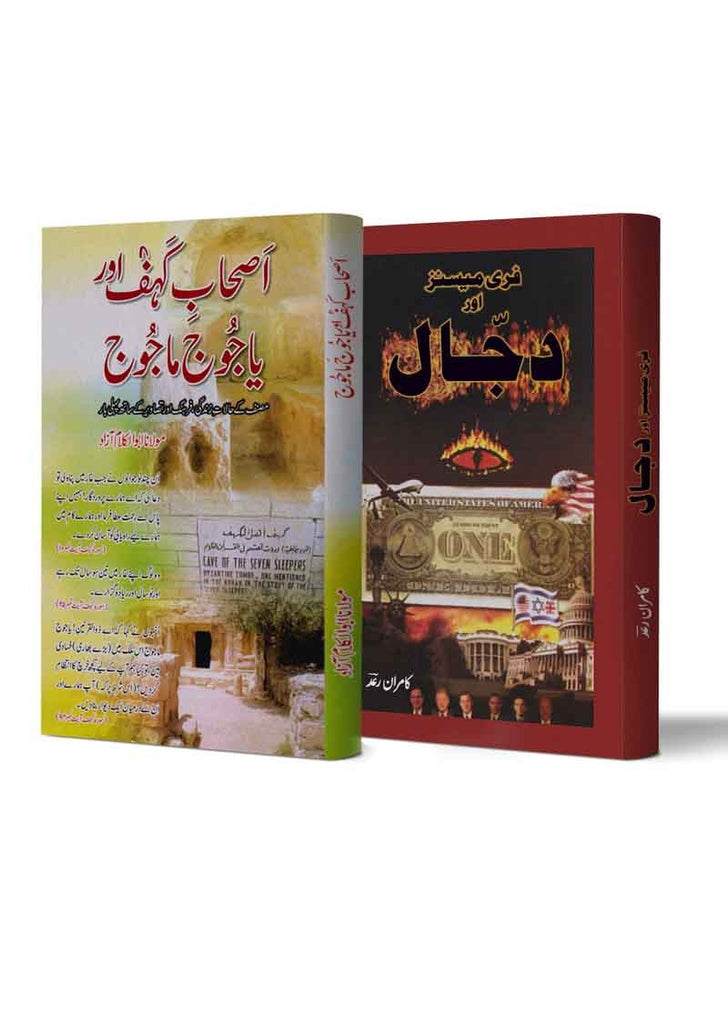 Ashab e Kahf, Yajooj Majooj and Dajjal (Bundle Offer)