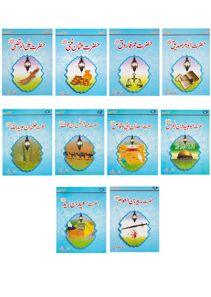 Ashra Mubashara: Gift Pack (10 Books Set For Children)