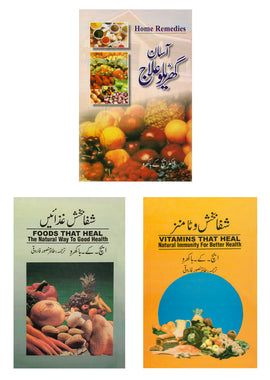 "3 Books Bundle ""Ilaj Bil Ghiza"""