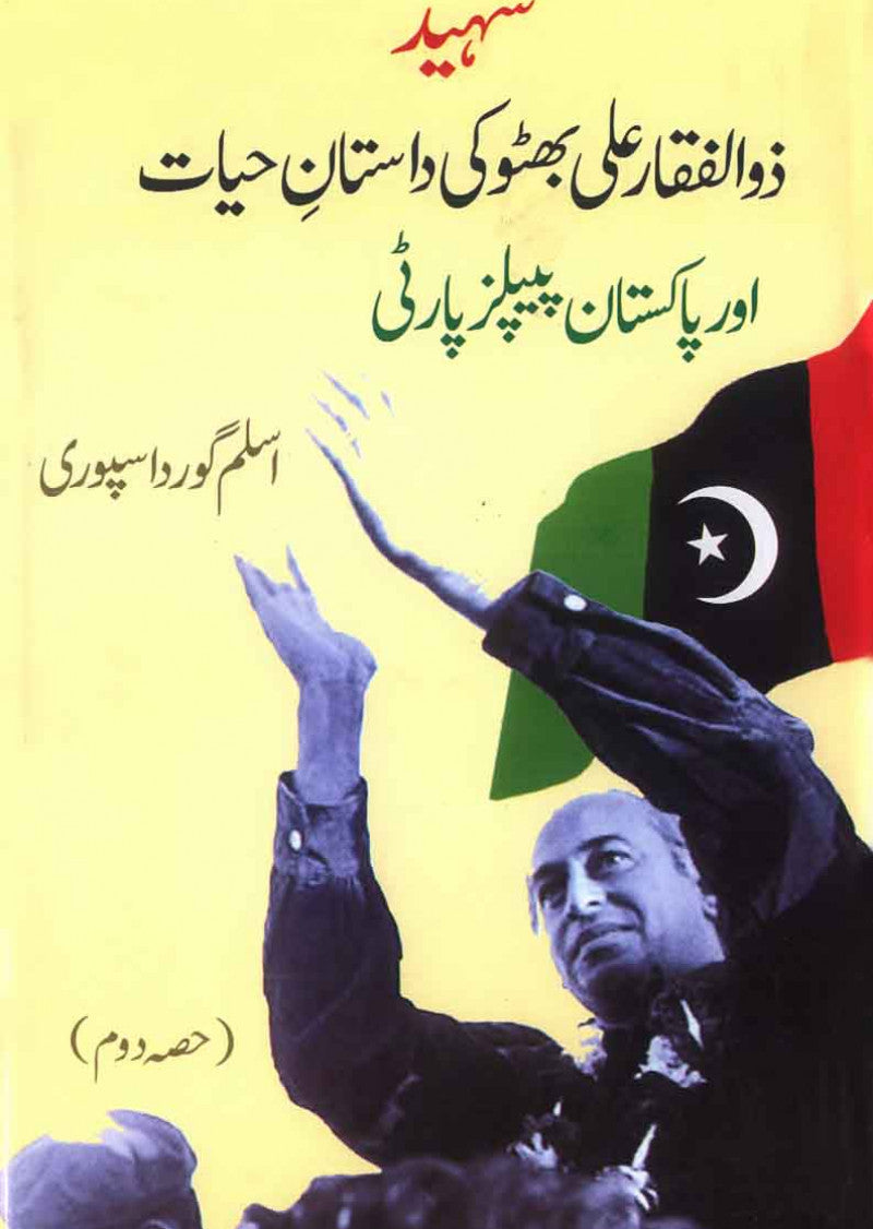Shaheed Zulfiqar Ali Bhutto Ki Dastan-e-Hayat Aur Pakistan Peoples Party (Vol. 2)