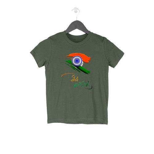 Vande Matram With Indian Flag Kids T-Shirt - Mister Fab