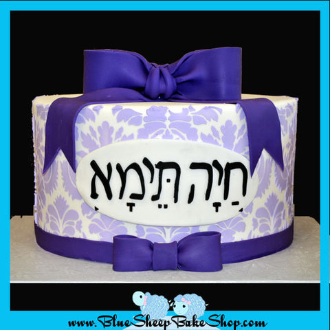 damask baby naming custom cakes nj