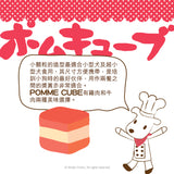 Pomme Cube • Beef & Milk 100g