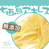 Turkey Achilles Tendon 40g
