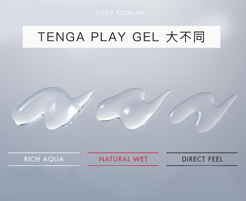LEXY TENGA PLAY GEL 大不同