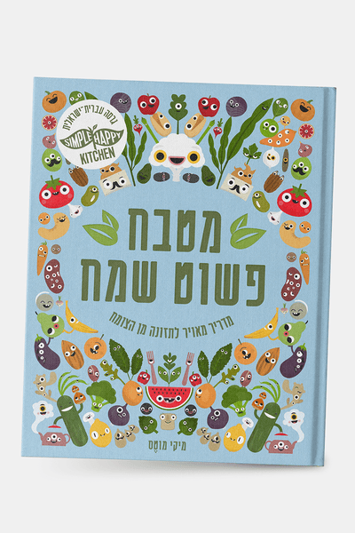 הספר מטבח פשוט שמח Simple Happy Kitchen
