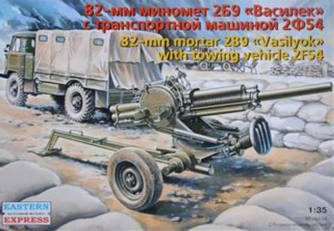 Eastern Express Military 1/35 2B9 Russian 82mm Mortar w/2F54 Towing Vehicle Kit