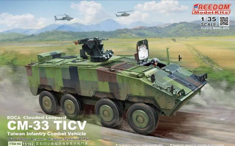 Freedom Military 1/35 ROCA Clouded Leopard CM33 TICV Taiwan Infantry Combat Vehicle w/40mm Remote Weapons Station (New Tool) Kit