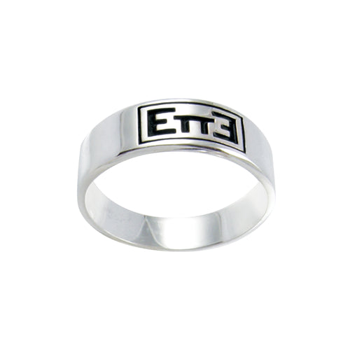 ETTE Narrow (Antiqued) Ring - sterling silver (engravable)