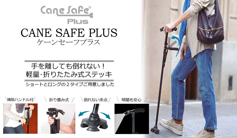 cane-safe-plus