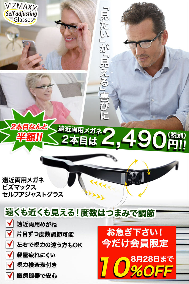 vizmaxx-self-adjusting-glasses