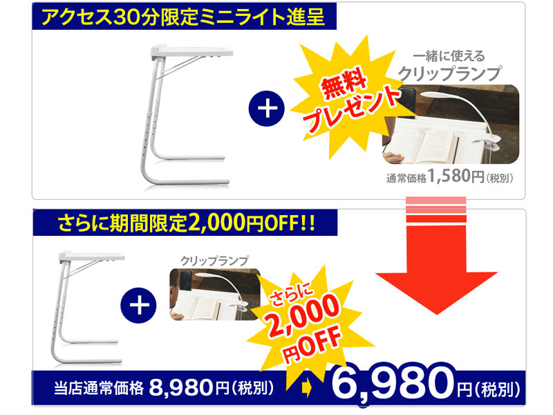 table-express-offer