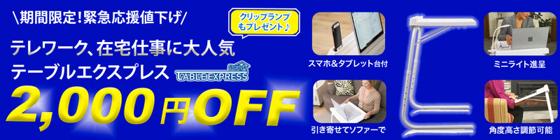 table-express-sale