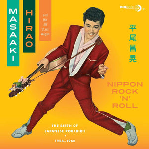 "FRAME - FRAME MUSIC Masaaki Hirao And His All Stars Wagon: ""Nippon Rock 'N' Roll: The Birth Of Japanese Rockabirii"" LP"