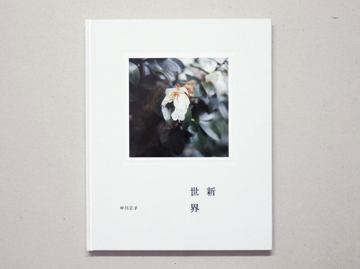 Selectshop FRAME - FRAME BOOK MASAKO NAKAGAWA, New World Book Dubai