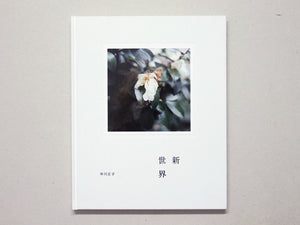 FRAME - FRAME BOOK MASAKO NAKAGAWA, New World