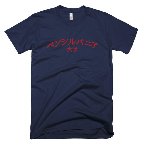 University of Pennsylvania Tee in Japanese