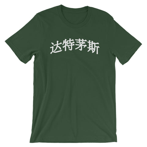 Dartmouth Tee in Chinese