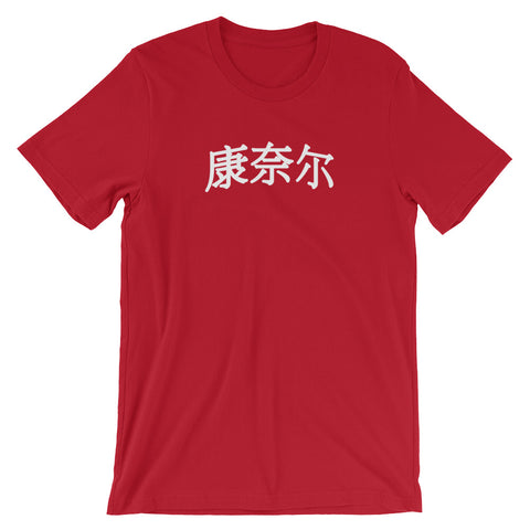 Cornell Tee in Chinese