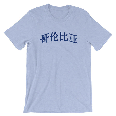 Columbia Tee in Chinese