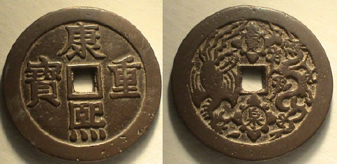 Ancient Chinese Coin Obverse & Reverse with Chinese characters and a hole in the center.