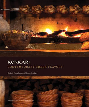 (Greek) Erik Cosselmon. Kokkari: Contemporary Greek Flavors.  SIGNED!