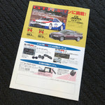 R33 Skyline Type R edition pamphlet