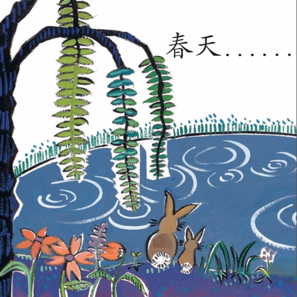 penguin random house a nest in springtime english mandarin chinese bilingual book of numbers page 1