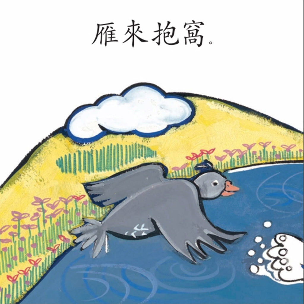 penguin random house a nest in springtime english mandarin chinese bilingual book of numbers page 3