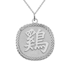 Chinese Zodiac Rooster Reversible Zodiac Charm Pendant Necklace in Sterling Silver