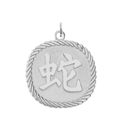 Chinese Zodiac Snake Reversible Zodiac Charm Pendant Necklace in Sterling Silver
