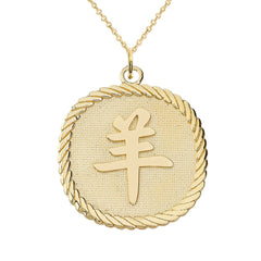 Chinese Zodiac Sheep Reversible Zodiac Charm Pendant Necklace in Solid Gold